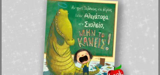 Αν ποτέ θελήσεις να φέρεις έναν Αλιγάτορα στο Σχολείο, ΜΗΝ ΤΟ ΚΑΝΕΙΣ!